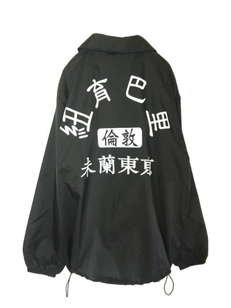 画像1: 大都市 COACH JACKET (BLACK) (1)