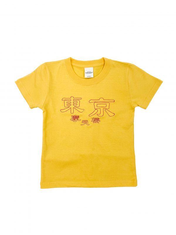 画像1: 東京摩天楼 KIDS TEE (1)